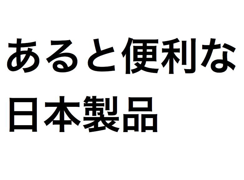 海外生活、あると便利な日本製品