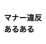日本人が知らないうちにやりがちなマナー違反。ポーランドレストラン編